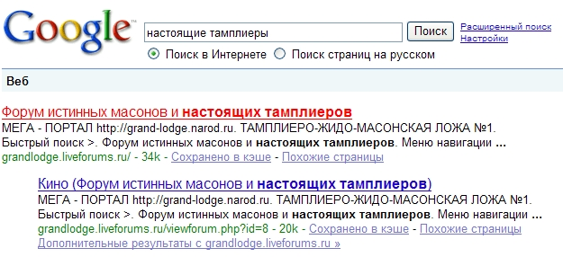 http://grand-lodge.narod.ru/forum/18052009-2.jpg