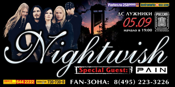 http://grand-lodge.narod.ru/forum/nightwish.jpg